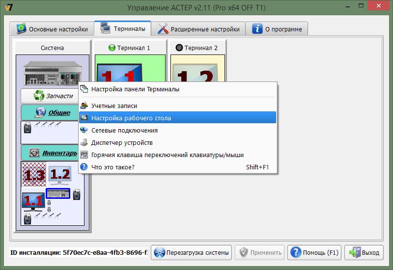 Скачать программу астер windows 7