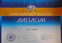 VDNKh Diploma
