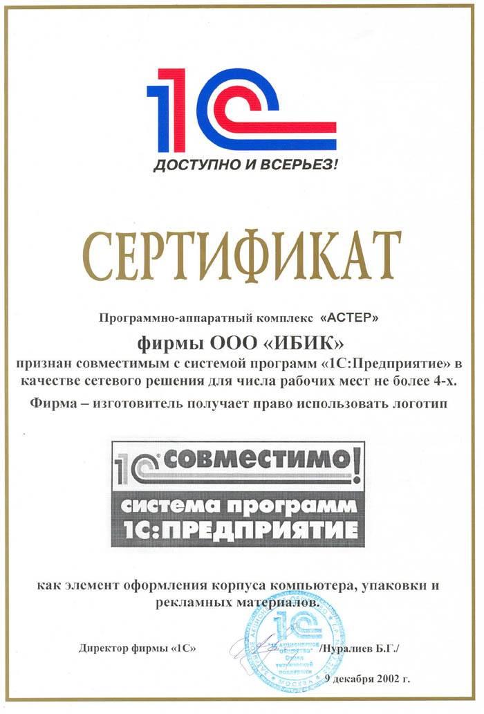 Дипломы сертификаты АСТЕР для windows Сертификат 1С совместимо
