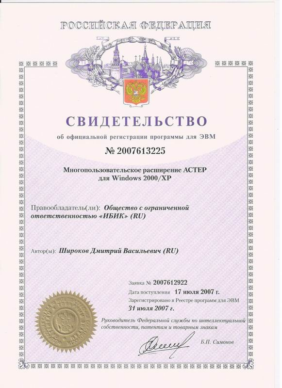 Дипломы сертификаты АСТЕР для windows Свидетельство о регистрации программы